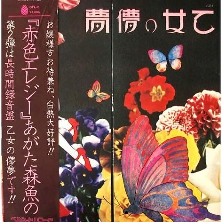 Morio Agata - Otome no roman king 乙女の儚夢 OFL-5