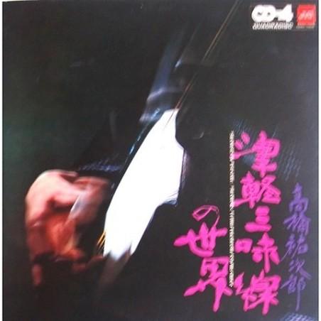 Yuhiro Takahasi - Shamisen of Togaru CD4K-7009