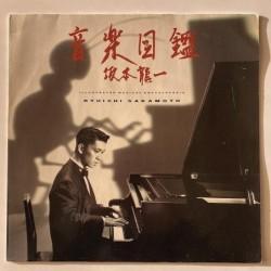 Ryuichi Sakamoto - Illustrated Musical Encyclopedia 207 580-620